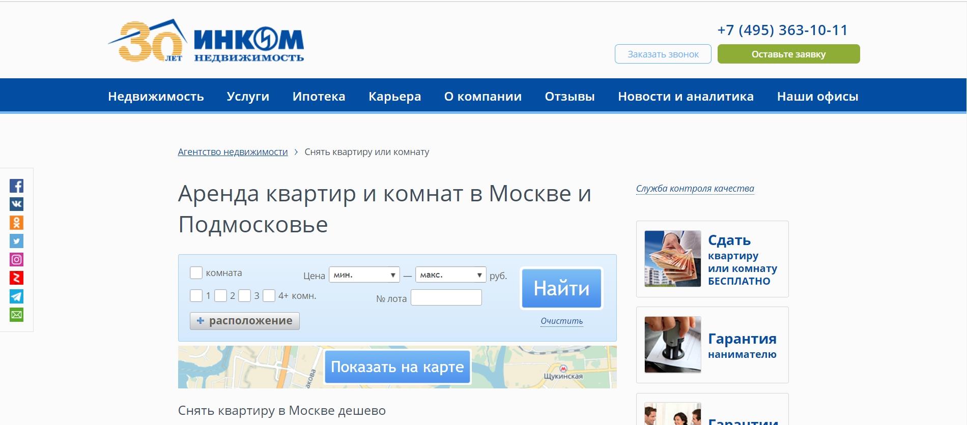 Аренда квартир и комнат в Москве и Подмосковье