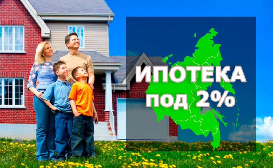 Дальневосточная ипотека 2020