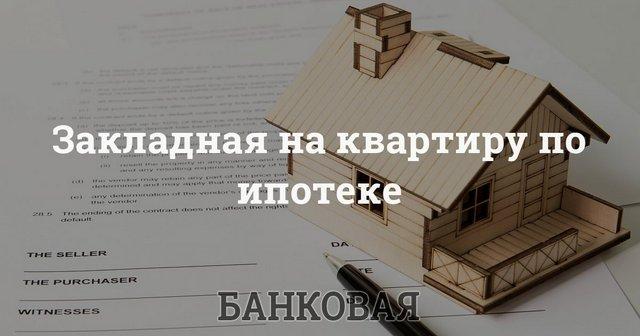 Закладная на квартиру по ипотеке в Сбербанке
